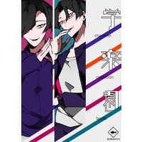 Doujinshi - Illustration book - 『学楽園』character collection books / GOMASAVA