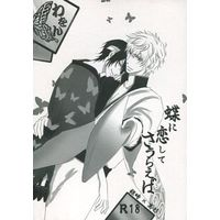 [Boys Love (Yaoi) : R18] Doujinshi - Novel - Gintama / Gintoki x Takasugi (蝶に恋してさうらえば) / Hatfield Cafe