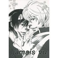 [Boys Love (Yaoi) : R18] Doujinshi - Novel - Gintama / Gintoki x Takasugi (jamais vu) / Hatfield Cafe