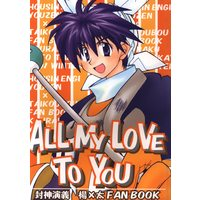 Doujinshi - Houshin Engi / Youzen x Taikoubou (ALL MY LOVE TO YOU) / 幸楽