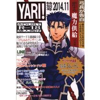 [Boys Love (Yaoi) : R18] Doujinshi - Anthology - Fate/stay night / Archer  x Lancer (YARI! *合同誌) / とりとり寿司/REV.01
