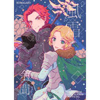 Doujinshi - Fire Emblem: Three Houses / Sylvain x Ingrid (風霜余聞) / komalabo