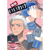 [Boys Love (Yaoi) : R18] Doujinshi - Fate/hollow ataraxia / Lancer (Fate/stay night) x Archer (Fate/stay night) (いいわけご無用!) / COMPLETE ZERO