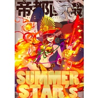 Doujinshi - Illustration book - Fate/Grand Order / Oda Nobunaga (Fate Series) (帝都画綴SUMMERSTAR's) / 青天井
