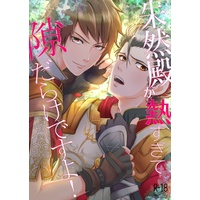 [Boys Love (Yaoi) : R18] Doujinshi - Records of Three Kingdoms / Lu Xun & Zhu Ran (朱然殿が熱すぎて隙だらけですよ!) / チョウニシキ
