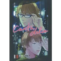 [Boys Love (Yaoi) : R18] Doujinshi - Novel - UtaPri / Otori Eiichi x Otori Eiji (canta dolce) / Legend of Wind