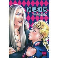 [Boys Love (Yaoi) : R18] Doujinshi - Manga&Novel - Anthology - Jojo Part 5: Vento Aureo / Abbacchio x Giorno (相思相反 アバッキオ×ジョルノプチアンソロジー) / aria italiana
