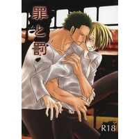 [Boys Love (Yaoi) : R18] Doujinshi - Novel - ONE PIECE / Zoro x Sanji (罪と罰) / 青汁