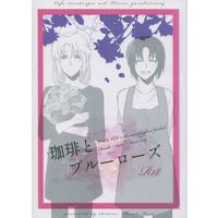 [Boys Love (Yaoi) : R18] Doujinshi - Novel - Fafner in the Azure / Makabe Kazuki x Minashiro Soshi (珈琲とブルーローズ) / rhetoric