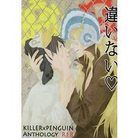 [Boys Love (Yaoi) : R18] Doujinshi - Anthology - ONE PIECE / Killer x PENGUIN (違いない) / 魂の宴