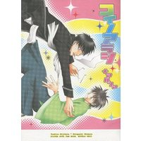 Doujinshi - Novel - Gintama / Hijikata x Shinpachi (コイノアラシ+アルファ 改訂版) / CH