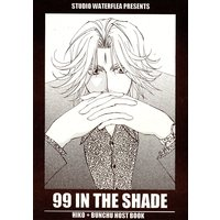 Doujinshi - Houshin Engi / Kou Hiko x Bunchu (99 IN THE SHADE) / STUDIO WATERFLEA