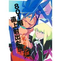 [Boys Love (Yaoi) : R18] Doujinshi - Promare / Galo x Lio (801階直上射出だ!!!(テッカオンR18)【池袋本店出品】) / P.C.b