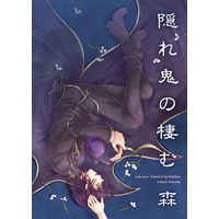 Doujinshi - Code Geass / Lelouch Lamperouge x Nunnally Lamperouge (隠れ鬼の棲む森) / Kingyo Kissa