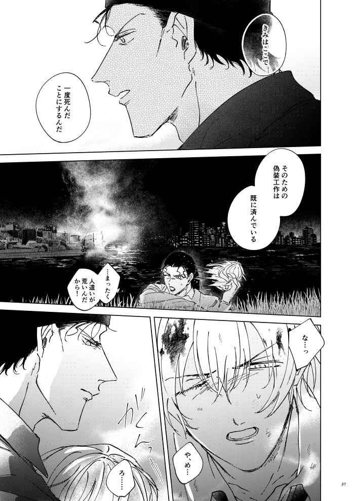 [Boys Love (Yaoi) : R18] Doujinshi - Meitantei Conan / Akai x Amuro (BY YOUR SIDE) / siesta