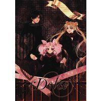 Doujinshi - Sailor Moon (Dolce) / Dolce