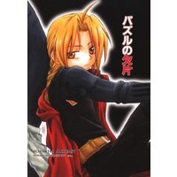 Doujinshi - Fullmetal Alchemist / All Characters (パズルの欠片) / Special-CAT