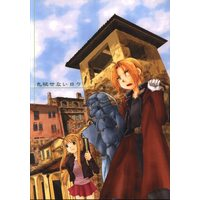 Doujinshi - Fullmetal Alchemist / All Characters (色褪せない日々) / はだかとハナゲ