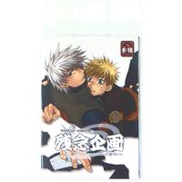 [Boys Love (Yaoi) : R18] Doujinshi - Anthology - NARUTO / Kakashi x Naruto (残念企画 *アンソロジー) / チーム残念
