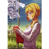 Doujinshi - Illustration book - IRON-BLOODED ORPHANS (KUDELIA COLLECTION 3+) / ラインメロン