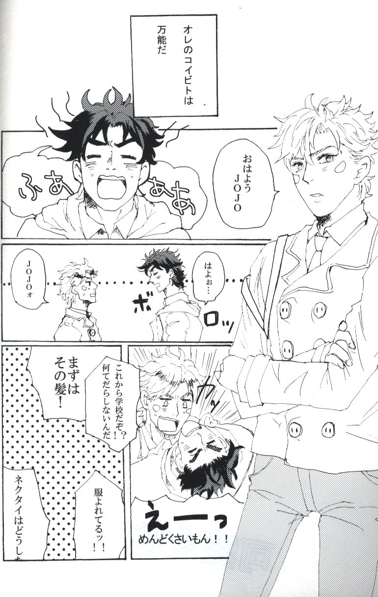 Doujinshi - Jojo Part 2: Battle Tendency / Joseph x Caesar (可愛くないヤツ!) / 紺青