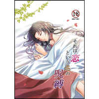 [NL:R18] Doujinshi - Novel - Fate/stay night / Archer x Rin & Archer x Rin Tohsaka (それは恋という名の呪縛) / カタコイズム