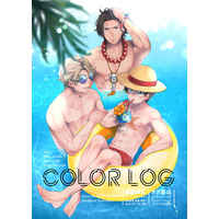 Doujinshi - Illustration book - ONE PIECE / Sabo & Luffy & Ace (COLOR LOG) / SYAVADAVA-DO!!