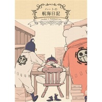 Doujinshi - Novel - ONE PIECE / Smoker x Trafalgar Law (ハートの航海日記) / yoruno!