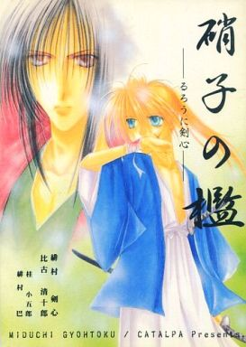 Doujinshi - Rurouni Kenshin / Kenshin & Hiko Seijuro (硝子の檻 a Cage of Glass) / CATALPA