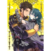 [NL:R18] Doujinshi - Fire Emblem: Three Houses / Claude x Byleth (Female) (そして純粋な好意が1割) / そこの館