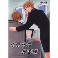 [Boys Love (Yaoi) : R18] Doujinshi - Hetalia / America x United Kingdom (ウワサのお客様) / まわり路