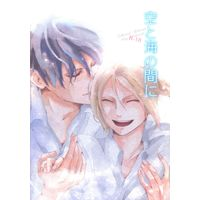 [Boys Love (Yaoi) : R18] Doujinshi - Fullmetal Alchemist / Roy Mustang x Edward Elric (空と海の間に) / 空宙-そら-