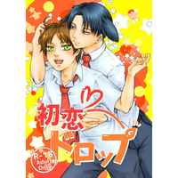 [Boys Love (Yaoi) : R18] Doujinshi - Manga&Novel - Anthology - Shingeki no Kyojin / Levi x Eren (初恋ドロップ) / まな板百貨店