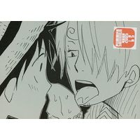 [Boys Love (Yaoi) : R18] Doujinshi - ONE PIECE / Luffy x Sanji (SUMMER 2005 LS) / CHANNEL KING