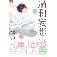 Boys Love (Yaoi) Comics - Kajou Mousou Shounen (過剰妄想少年3 (BABYコミックス)) / Pii