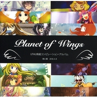 Doujin Music - Planet of Wings / 歌に翼 / 歌に翼