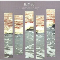 Doujin Music - 夏か死 -summer or sea- / tamaGO / tamaGO (tamaGO (Circle))