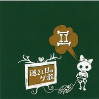 Doujin Music - 過ぎし日のゲ歌 II / METROFORTE Records / METROFORTE Records