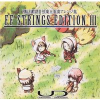 Doujin Music - FF STRINGS EDITION III / UNKNOWN-DIMENSION / UNKNOWN-DIMENSION