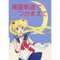Doujinshi - Sailor Moon / Tsukino Usagi (衛星軌道でつかまえて) / SCREAM EYE'S CLUB