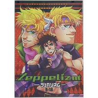 Doujinshi - Jojo Part 2: Battle Tendency / Caesar & Joseph (Zeppelizm) / カサンカスイソスイ