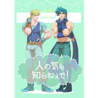 [Boys Love (Yaoi) : R18] Doujinshi - Jojo Part 2: Battle Tendency / Caesar & Joseph (人の気も知らねぇで!) / ねこへび星