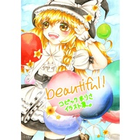 Doujinshi - Illustration book - Touhou Project / Kirisame Marisa (beautiful!_コピック魔理沙イラスト集) / ねるの家byねるのまきな