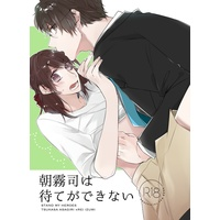 [NL:R18] Doujinshi - Stand My Heroes / Protagonist (朝霧司は待てができない) / N-dot.