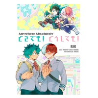 [Boys Love (Yaoi) : R18] Doujinshi - Manga&Novel - Anthology - My Hero Academia / Midoriya Izuku x Todoroki Shouto (どこでも!どうしても!) / あいまい論理