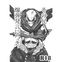 [Boys Love (Yaoi) : R18] Doujinshi - Undertale / Papyrus & Sans (【マスエジ】その兄 爆弾発言につき) / うさぎのお部屋
