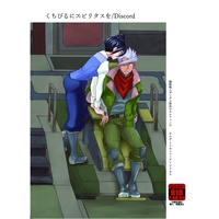 [Boys Love (Yaoi) : R18] Doujinshi - IRON-BLOODED ORPHANS / Orga Itsuka (くちびるにスピリタスを/Discord) / おねむホルモン