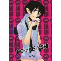 [Boys Love (Yaoi) : R18] Doujinshi - Novel - Anthology - Blue Exorcist / Yukio x Rin (KO☆KE☆SHI) / 客観主義/あおい文庫