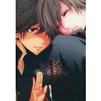 [Boys Love (Yaoi) : R18] Doujinshi - Novel - Prince Of Tennis / Shiraishi x Shiraishi (夢に終わりを) / Pirika