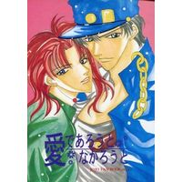 Doujinshi - Novel - Jojo Part 3: Stardust Crusaders / Jyoutarou x Kakyouin (愛であろうとなかろうと) / PINEAPPLE THEATER